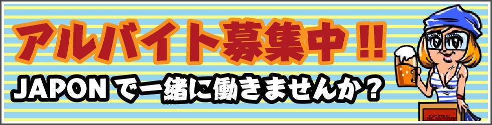 【アルバイト募集】新宿歌舞伎町のエンターテインメントバー | JAPON